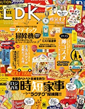 表紙: LDK (エル・ディー・ケー) 2020年6月号 [雑誌] | LDK編集部
