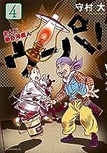 表紙: まんが 新白河原人 ウーパ!(4) (モーニングコミックス) | 守村大