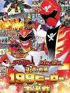 ゴーカイジャー ゴセイジャー スーパー戦隊199ヒーロー大決戦...