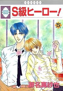 S-KYU HERO 5 (TOSUISHA ICHI RACI COMICS) (Japanese Edition)