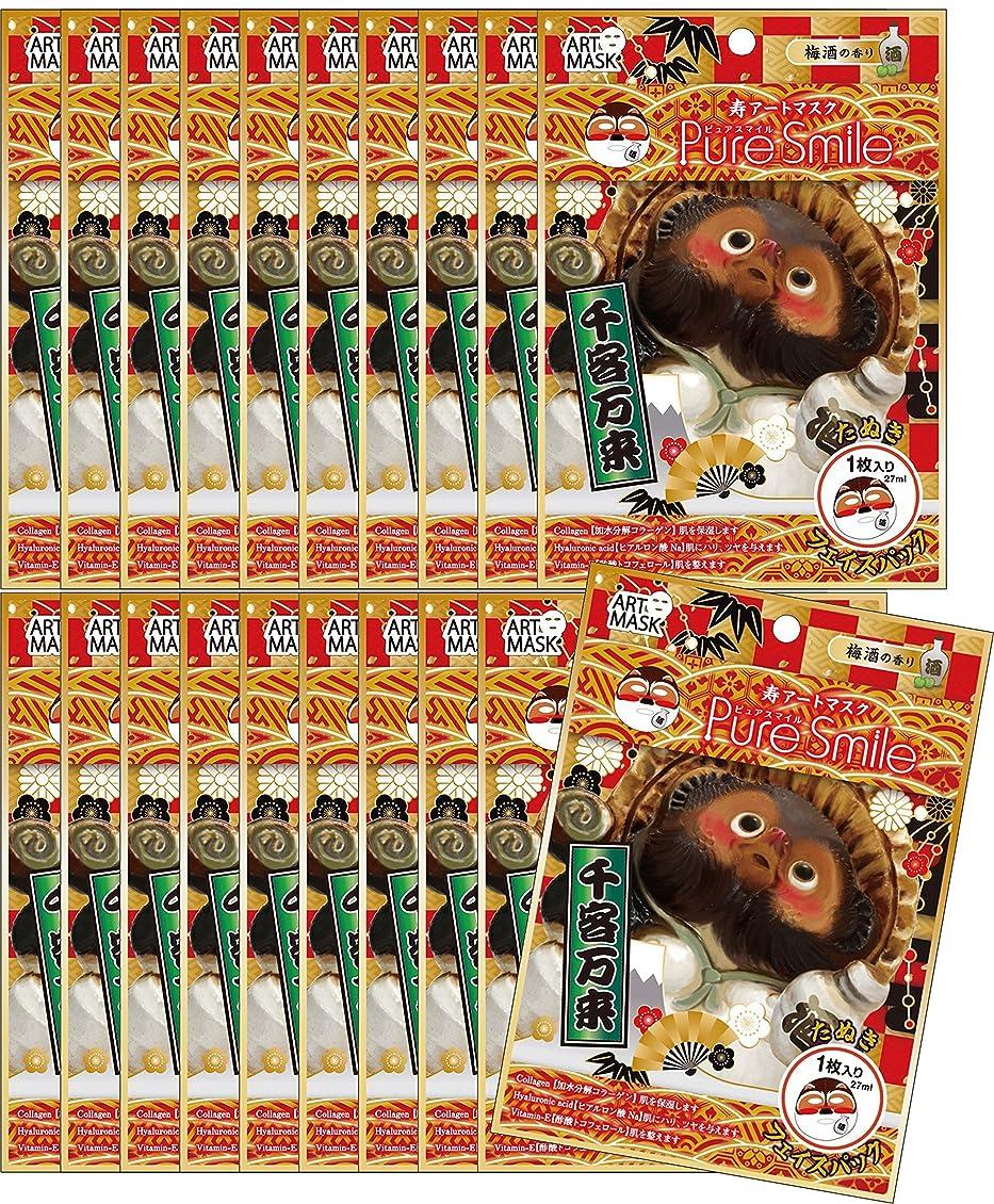 劇的団結接続【ピュアスマイル】『迎春寿アートマスク』(たぬき/梅酒の香り)20枚セット