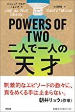 表紙: POWERS OF TWO 二人で一人の天才 | ジョシュア・ウルフ・シェンク