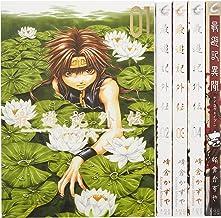 最遊記BOXセット 五巻 (ZERO-SUMコミックス)