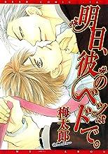 表紙: 明日、彼のベッドで。 千束×波平シリーズ (ディアプラス・コミックス) | 梅太郎