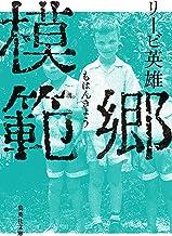 表紙: 模範郷 (集英社文庫) | リービ英雄