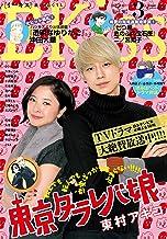表紙: EKiss 2017年3月号[2017年1月25日発売] [雑誌] | 東村アキコ