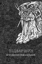 Искушение Революцией: Русская верховная власть (Russian Edition)