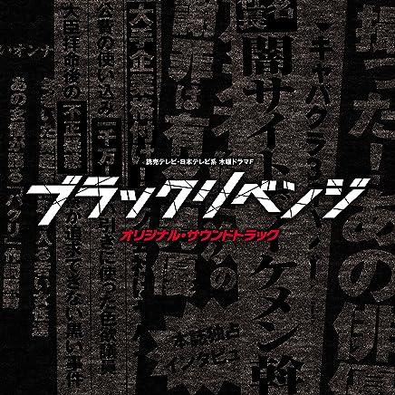 読売テレビ・日本テレビ系 木曜ドラマF「ブラックリベンジ」オリジナル・サウンドトラック