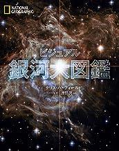 表紙: ビジュアル 銀河大図鑑 | 竹花 秀春