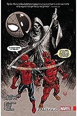 Spider-Man/Deadpool Vol. 9: Eventpool (Spider-Man/Deadpool (2016-2019)) Kindle Edition