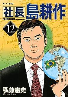 社長 島耕作(12) (モーニングコミックス)