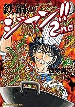 表紙: 鉄鍋のジャン!!2nd(2) (ドラゴンコミックスエイジ) | 今井 亮