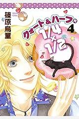 1/4×1/2R(4) (Nemuki+コミックス) Kindle版