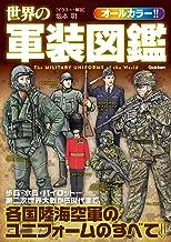 表紙: 世界の軍装図鑑 | 坂本 明