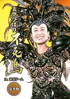 不死鳥コンサート in 東京ドーム 豪華盤 [DVD]