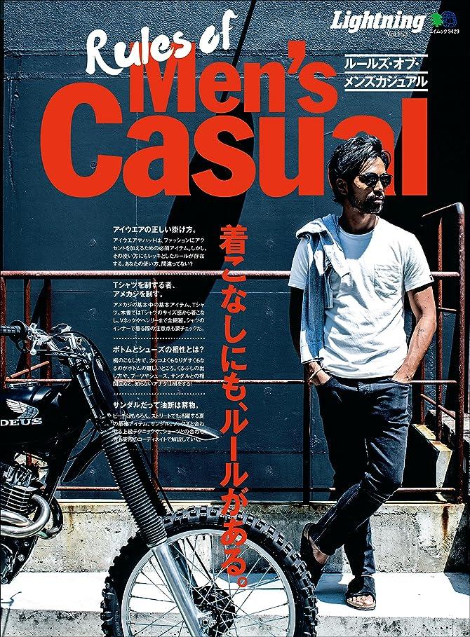 アルネ後方別冊Lightning Vol.153 Rules of Men's Casual[雑誌]