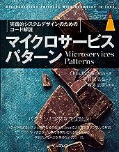 表紙: マイクロサービスパターン[実践的システムデザインのためのコード解説] impress top gearシリーズ | Chris Richardson