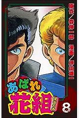 あばれ花組 (8) (ぶんか社コミックス) Kindle版