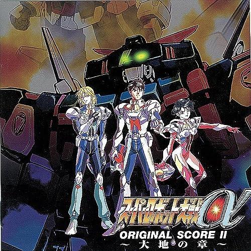 スーパーロボット大戦アルファ オリジナルスコアII~大地の章~