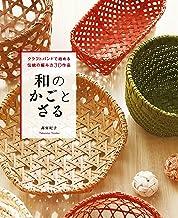 表紙: 和のかごとざる:クラフトバンドで始める伝統の編み方30作品   高宮 紀子