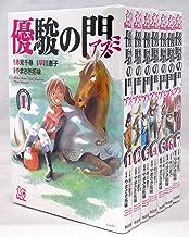 優駿の門-アスミ- コミック 全7巻完結セット (プレイコミックシリーズ)