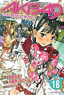 AKB49~恋愛禁止条例~(18) (週刊少年マガジンコミックス)