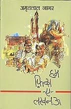 Hum Fida-E-Lucknow