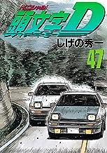 表紙: 頭文字D(47) (ヤングマガジンコミックス) | しげの秀一