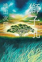 表紙: 獅子吼 (文春文庫)   浅田 次郎