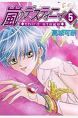 嵐のデスティニィ third stage(5) (朝日コミックス) Kindle版