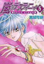 嵐のデスティニィ third stage(5) (朝日コミックス)