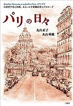 表紙: パリの日々 言語哲学者の休暇、あるいは字幕翻訳者のプロローグ   丸山 直子