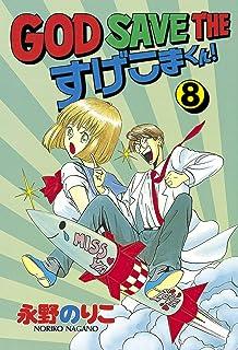 GOD SAVE THE すげこまくん!(8) (ヤングマガジンコミックス)