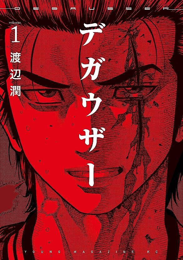 視力追い付くハイランドデガウザー(1) (コミックDAYSコミックス)