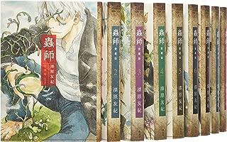 蟲師 愛蔵版 コミック 1-9巻セット (アフタヌーンKCデラックス)