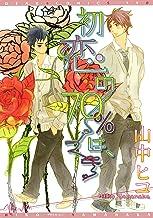 表紙: 初恋の70%は、 (ディアプラス・コミックス) | 山中ヒコ