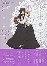 飴色紅茶館歓談 2巻 限定版 (IDコミックス 百合姫コミックス)