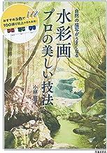 表紙: 自然の描写がうまくなる 水彩画 プロの美しい技法 (池田書店)   小林 啓子