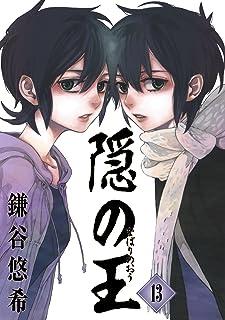 隠の王 13巻 (デジタル版Gファンタジーコミックス)