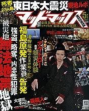 実話マッドマックス 2011年 05月号 [雑誌]
