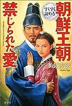 表紙: すらすら読める 朝鮮王朝禁じられた愛   多胡吉郎
