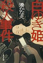 表紙: 白ゆき姫殺人事件 (集英社文庫) | 湊かなえ