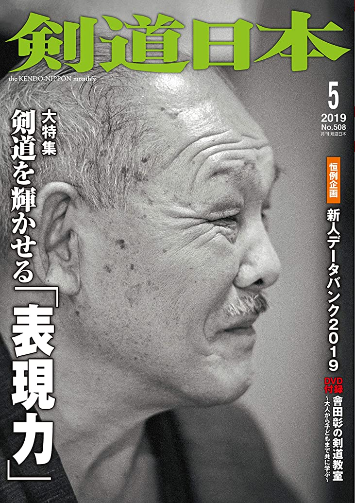 ホップ駐地保守的剣道日本 2019年 5月号 DVD付 [雑誌]