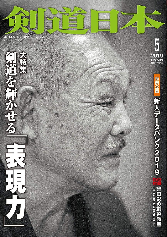 配送透明にデザイナー剣道日本 2019年 5月号 DVD付 [雑誌]