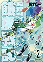 表紙: 餓島戦記(2) -ゼロイチの戦場- (ソノラマ+コミックス) | 須本 壮一