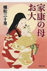 家康の母お大 (集英社文庫) Kindle版