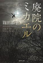 表紙: 廃院のミカエル (集英社文庫)   篠田節子
