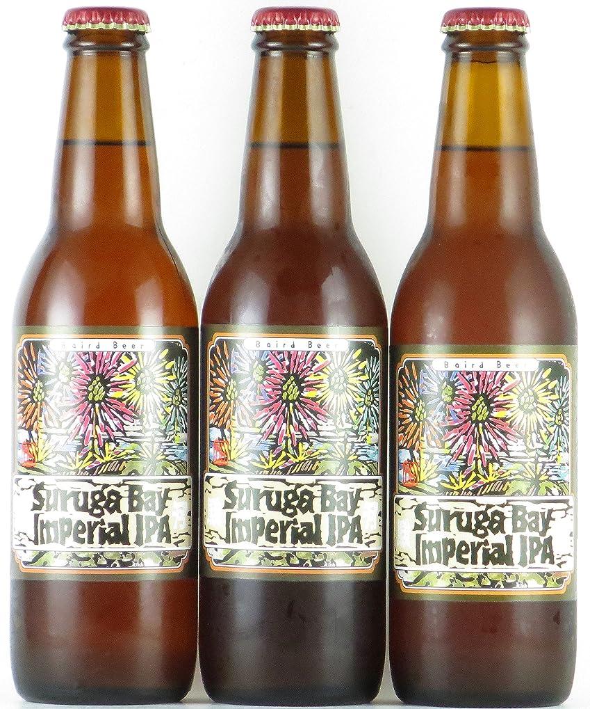 五十タヒチ復讐ベアードビール スルガベイ インペリアルIPA 330ml×3本 クラフトビール