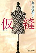 表紙: 仮縫 (集英社文庫) | 有吉佐和子