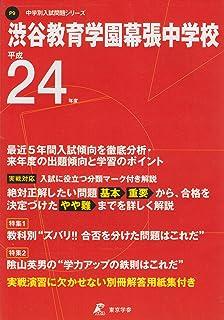 渋谷教育学園幕張中学校 24年度用 (中学校別入試問題シリーズ)